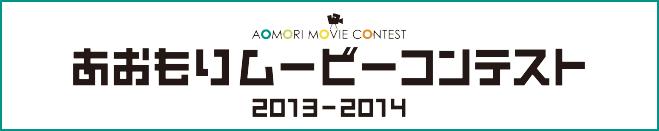 あおもりムービーコンテスト2013-2014 審査結果