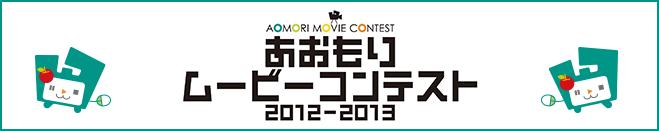 あおもりムービーコンテスト2012-2013